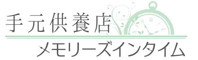 手元供養の豆知識 / メモリーズインタイム 手元供養店