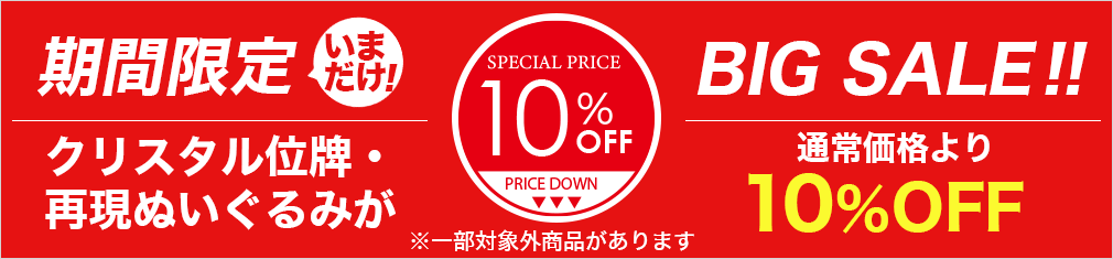 クリスタル位牌・再現ぬいぐるみが今だけ10%OFF!