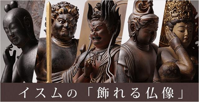 イスムの飾れる仏像