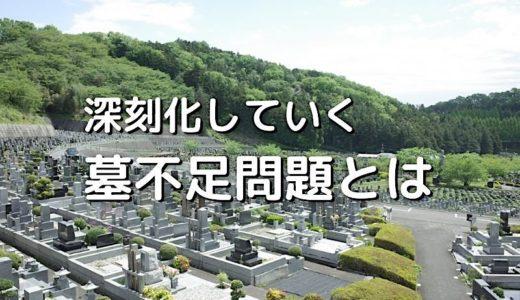 深刻化していく都市圏を中心とした墓不足問題とは