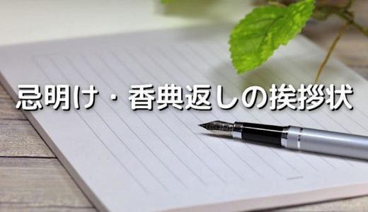 【例文付き】忌明け・香典返しの挨拶状の基本