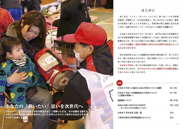 画像引用:日本赤十字社