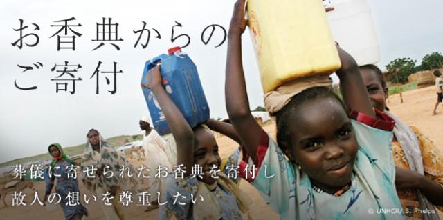 画像引用:国連UNHCR協会