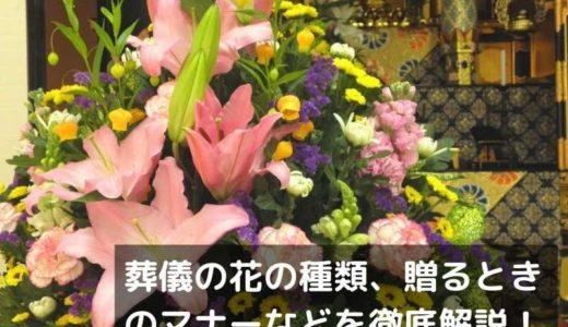 お葬式の花の種類と贈るときのマナー「供花・枕花・一本花・花輪・献花」の違いとは