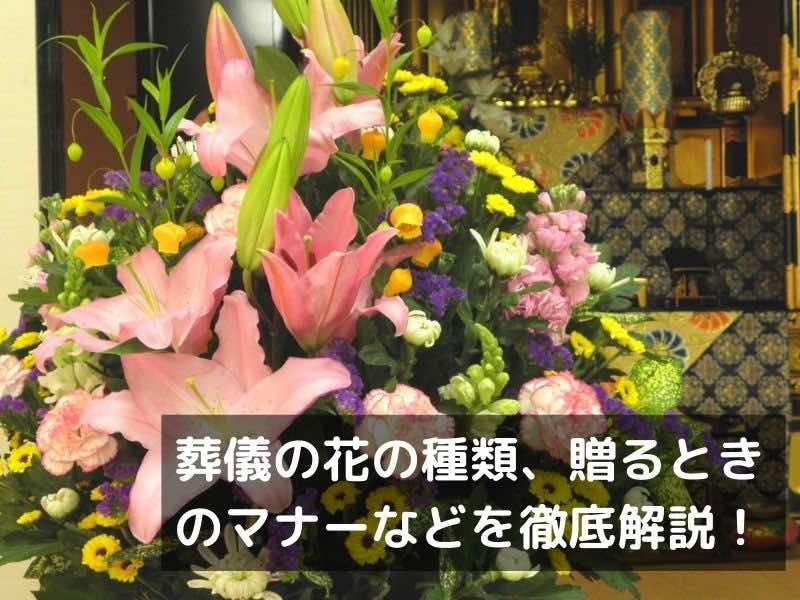 葬儀の花と種類、贈るときのマナーなどを徹底解説