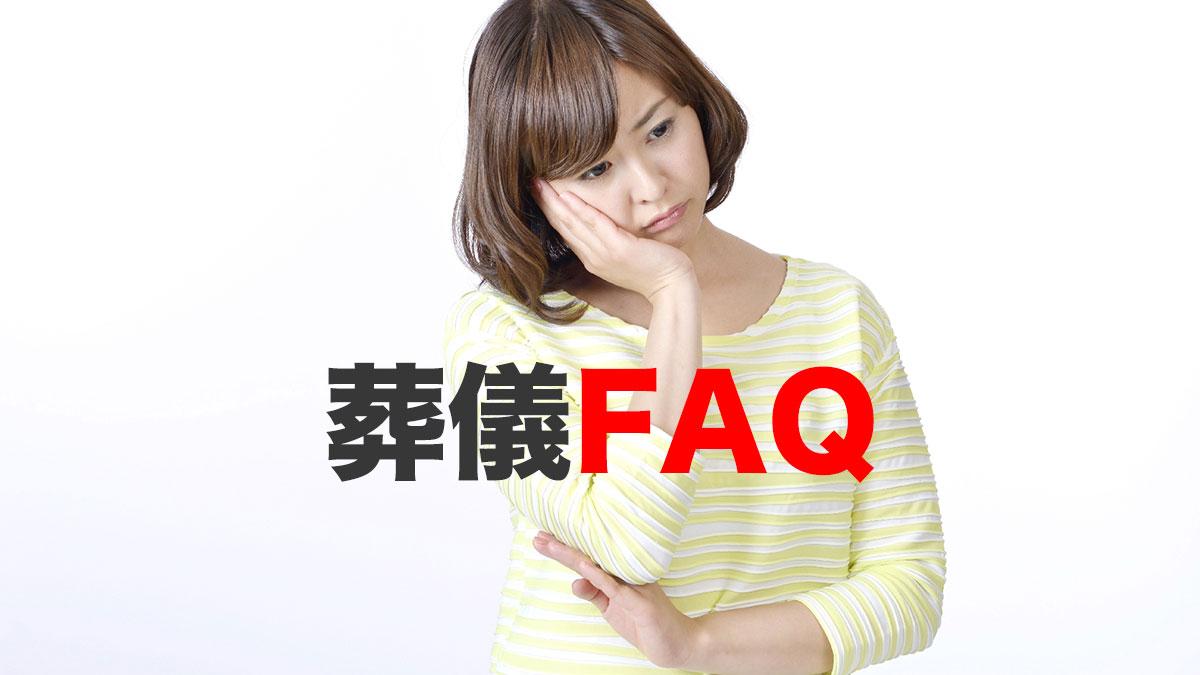 葬儀FAQ