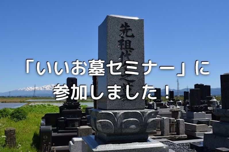 いいお墓セミナーに参加しました