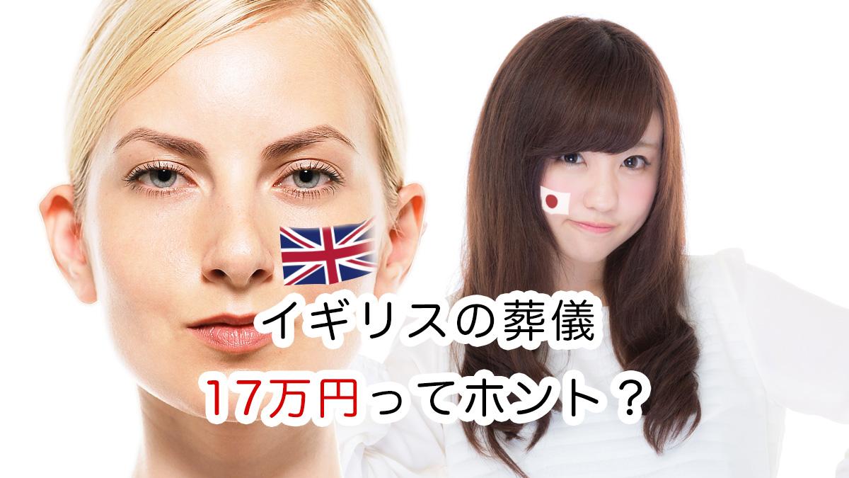【海外の葬儀事情】イギリスの葬儀「17万円」これってホント?