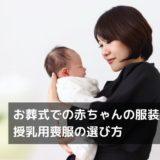 お葬式での赤ちゃんの服装