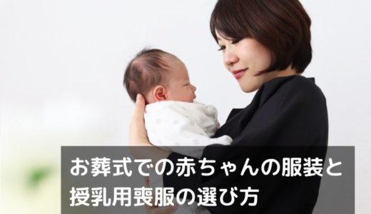 お葬式での赤ちゃんの服装と授乳用喪服の選び方