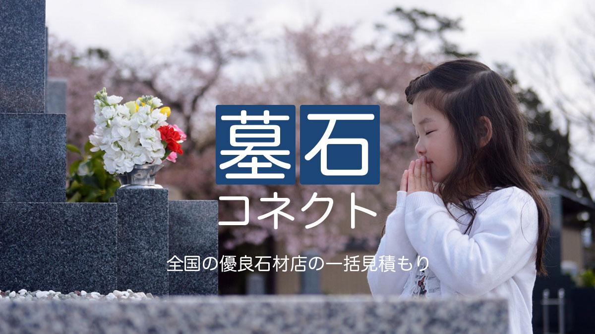 お墓で失敗しないために「墓石コネクト」で無料一括見積もり