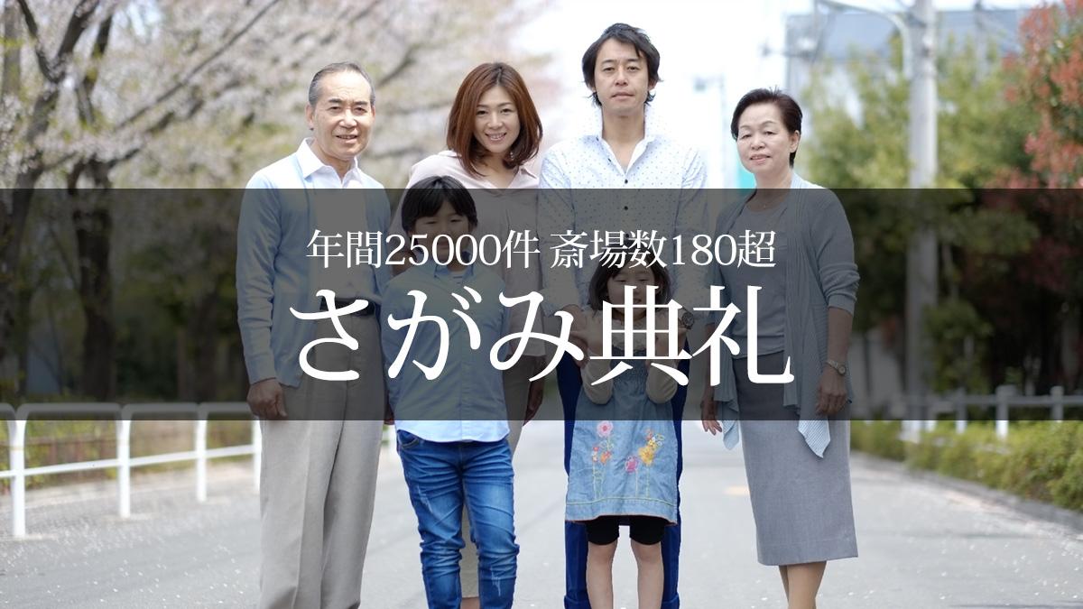 埼玉・栃木・福島ならさがみ典礼!終活相談会に参加しよう