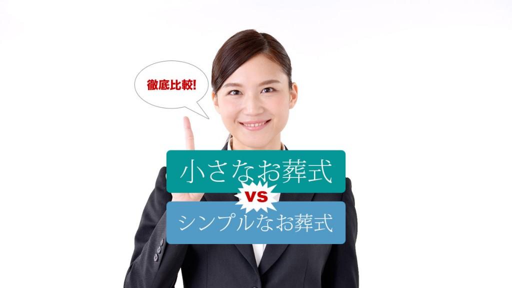 tiisana-vs-simple