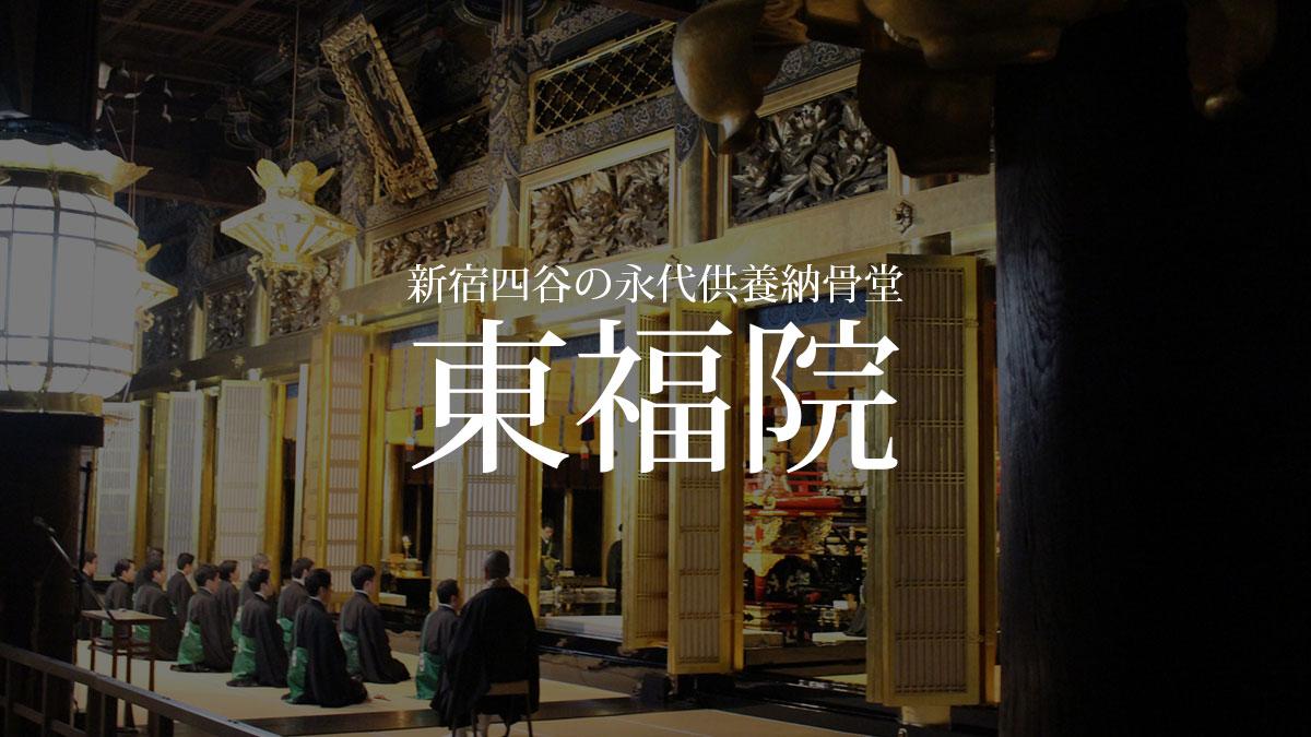 東京都・新宿四谷の安くて安心の永代供養納骨堂「東福院」