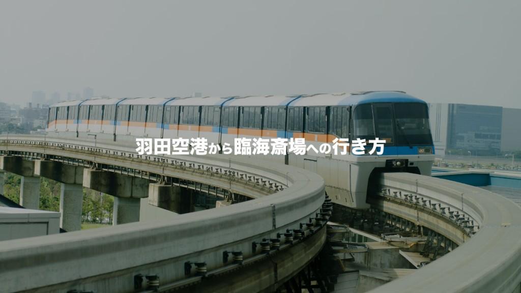 羽田空港から臨海斎場への行き方