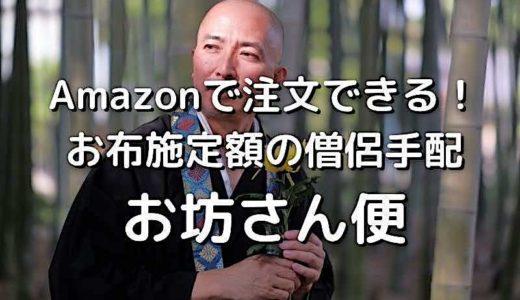 僧侶派遣なら「お坊さん便」 - 法要はAmazonから申し込めます