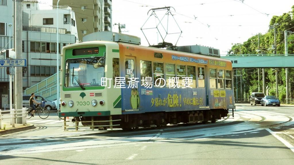 machiya-gaiyou