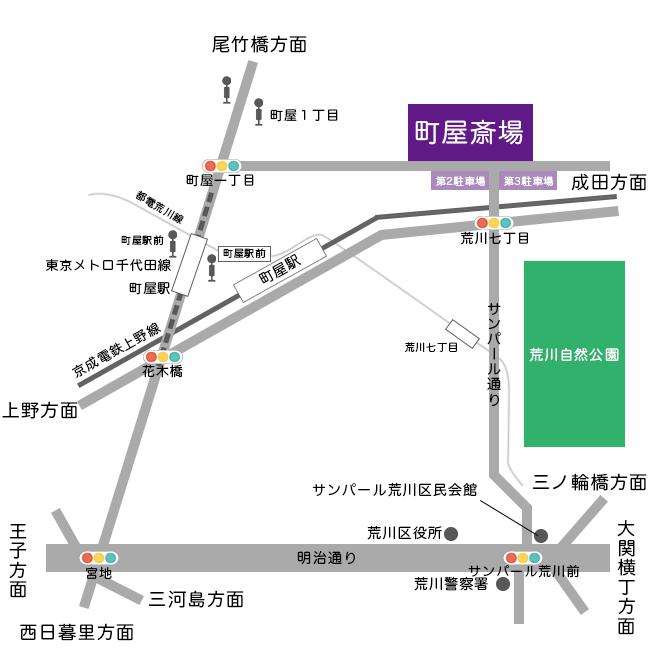 町屋斎場の地図