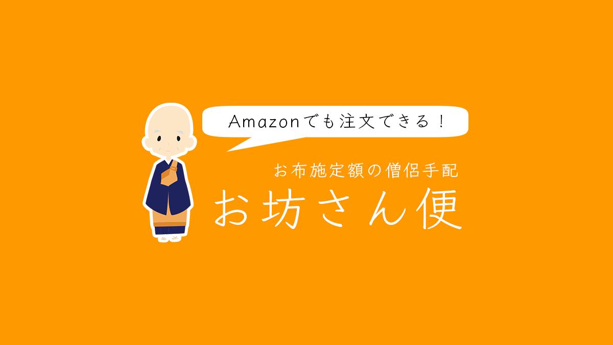 僧侶派遣なら「お坊さん便」 - 法要はAmazonから