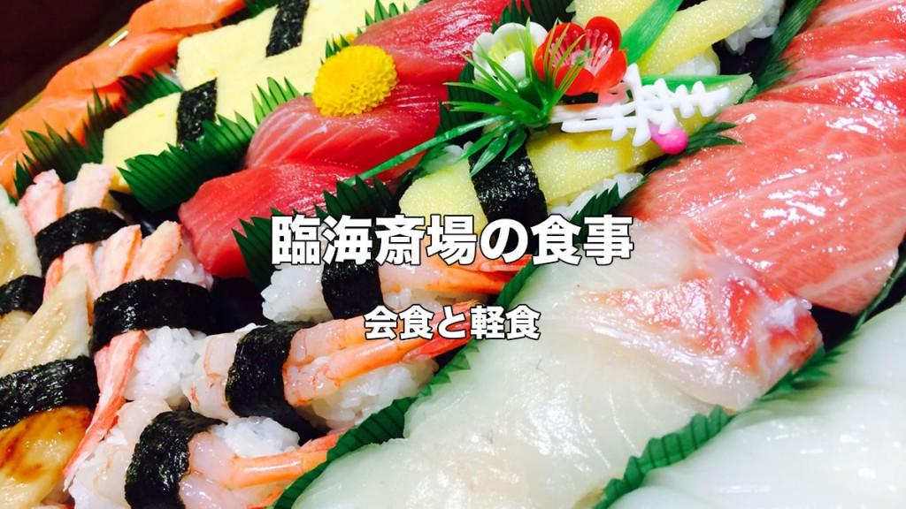 臨海斎場の食事について