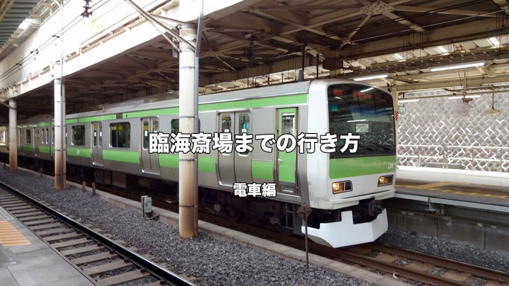 rinkai-train