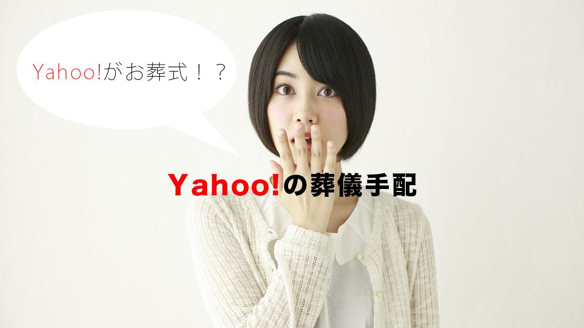 Yahooのお葬式サービス!?「ヤフーの葬儀手配」解説