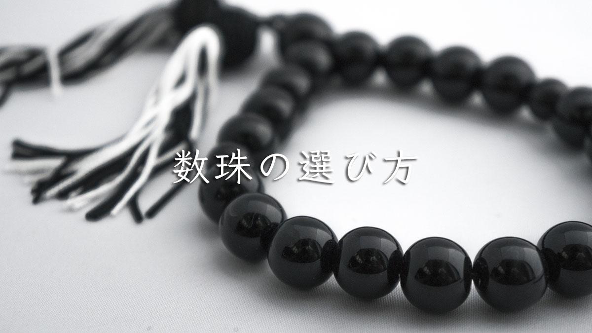 後悔しないための念珠・数珠の選び方 - 材質から各宗派の違いまで