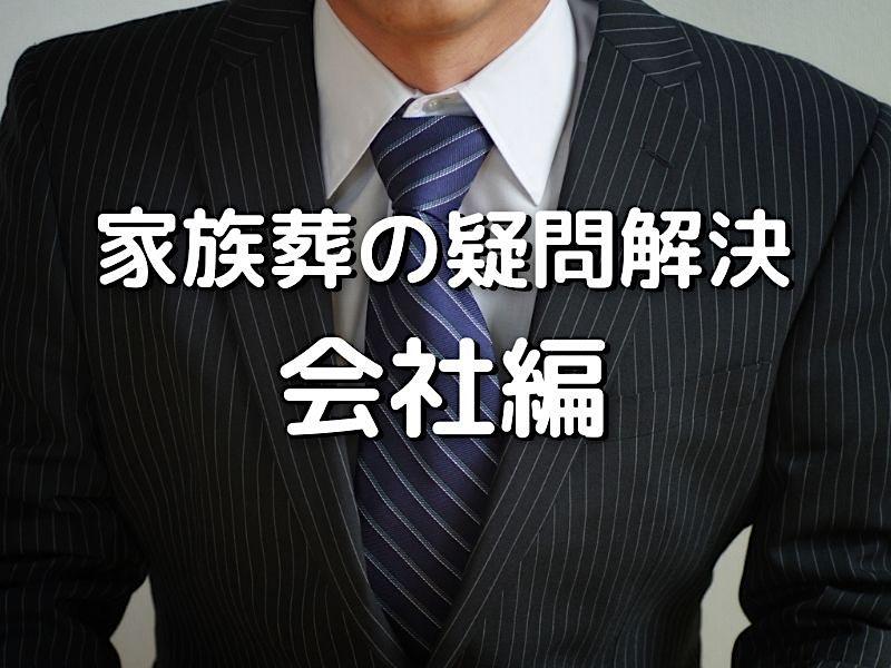 家族葬の疑問解決 会社編