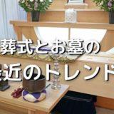 お葬式とお墓の最近のトレンド