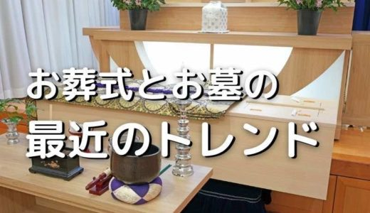 お葬式とお墓の最近のトレンド(家族葬、直葬・一日葬など進む小型化・個人化について )