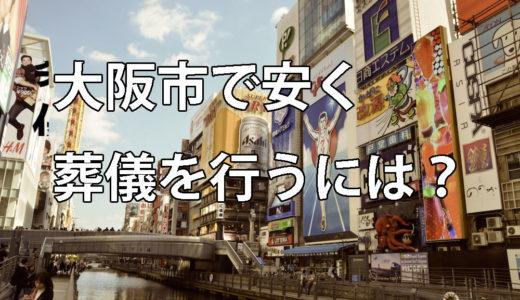 大阪市で葬儀を安く行うには?地域別にみる葬儀社一覧と規格葬儀のやり方まで