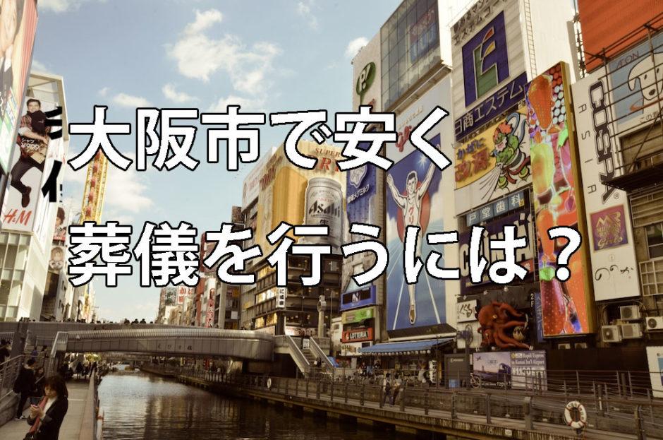 大阪市で安く葬儀を行うには
