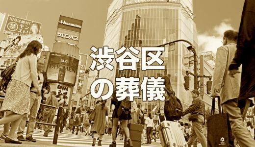 渋谷区で選ぶ葬儀社と斎場のご紹介