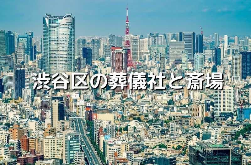渋谷区の葬儀社と斎場