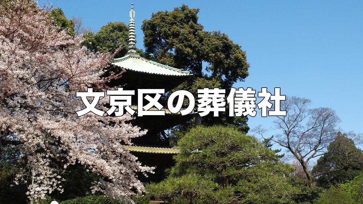 文京区の葬儀マニュアル(価格重視で選ぶ)