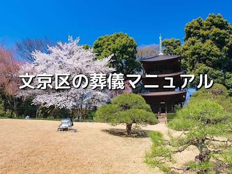 文京区の葬儀マニュアル