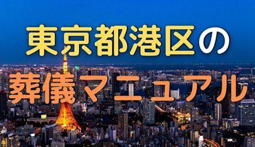 東京都港区での葬儀マニュアル (価格重視で選ぶ)