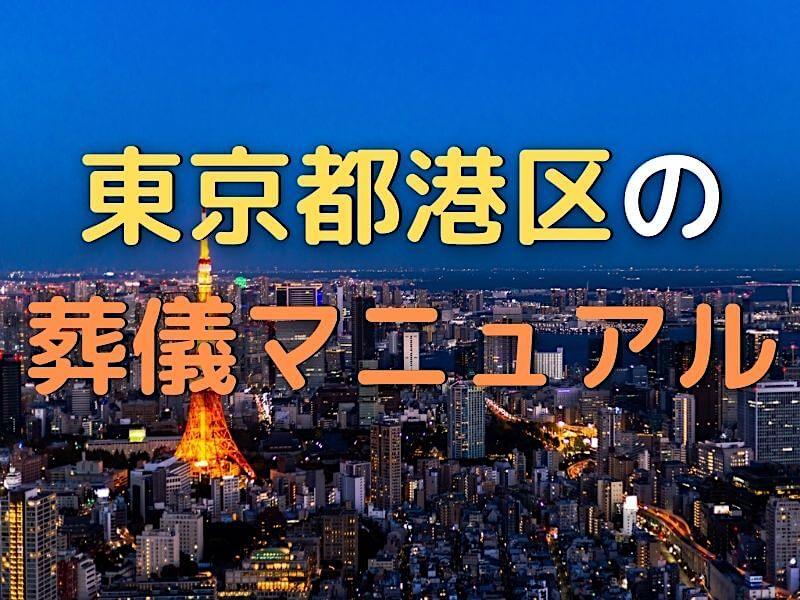 東京都港区の葬儀マニュアル