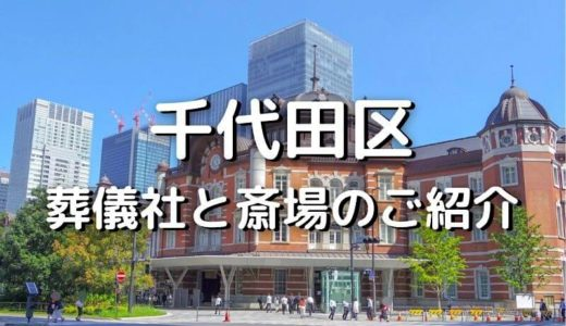千代田区の葬儀社と斎場のご紹介