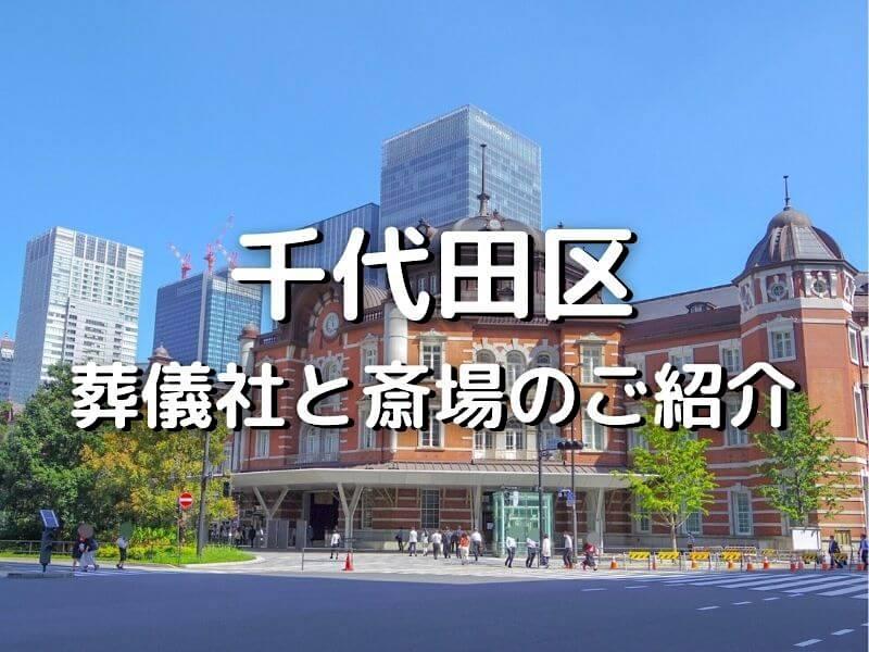 千代田区 葬儀社と斎場のご紹介