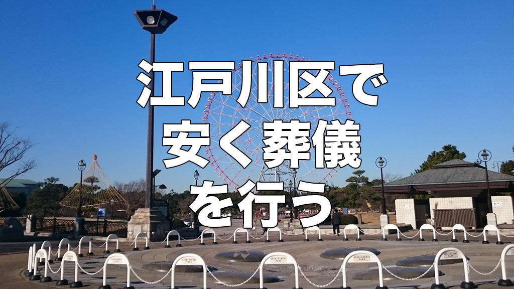 江戸川区で葬儀を安くおさえる