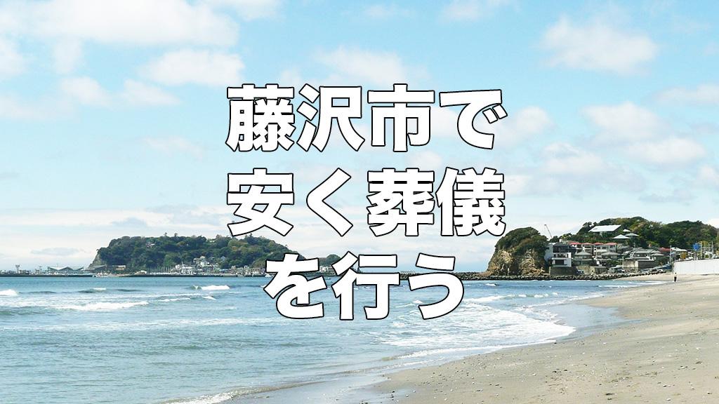 藤沢市で葬儀を安く行う
