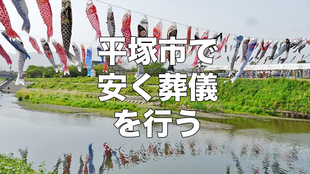 平塚市で葬儀を安く行う