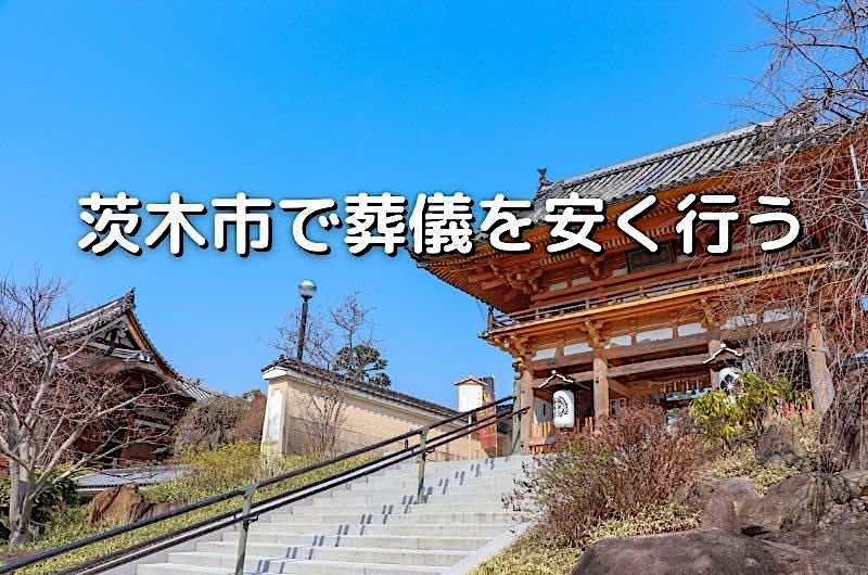 茨木市で葬儀を安く行う