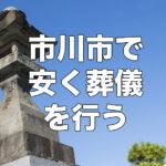 千葉県で葬儀を安く行う