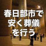 埼玉県で葬儀を安く行う