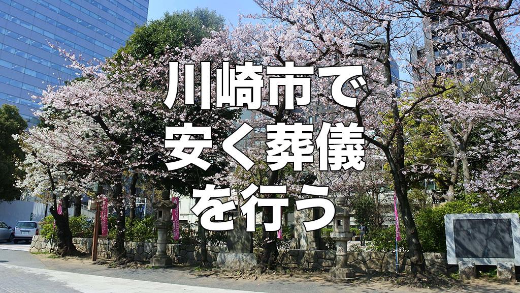 川崎市で葬儀を安く行う