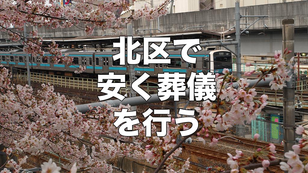 東京都北区の葬儀マニュアル(価格を抑える)