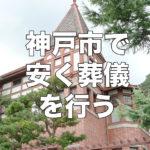 兵庫県の葬儀社・葬儀場