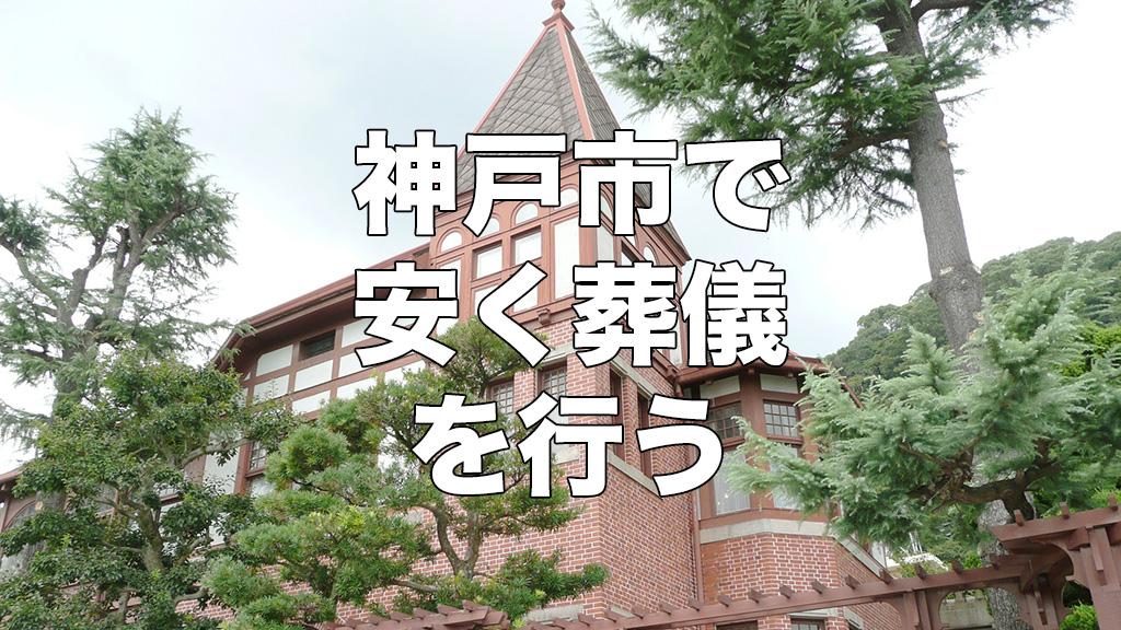 神戸市で葬儀を安く行う